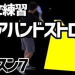 【テニス】初心者レッスン7:1人で練習フォアハンドストローク(ボールの外側を打つ)