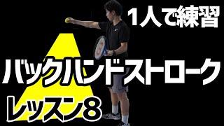 【テニス】初心者レッスン8:1人で練習バックハンドストローク(ボールの外側を打つ)