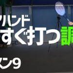 【テニス】初心者レッスン9:1人で練習フォアハンドストローク(打つ方向の調整)
