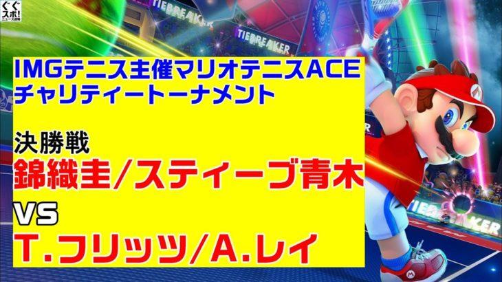 マリオテニスACE【錦織圭/S.青木vs T.フリッツ/アデソン・レイ】IMGテニストーナメント【決勝戦】