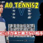 【AOテニス2】絶対王者ジョコビッチが未だ未勝利の相手現る!!!!相手はまさかの!?!?!?!?!?!?