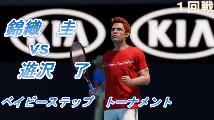 【AO TENNIS 2】錦織 圭 vs  遊沢 了(見上げてごらん) Baby Stepトーナメント