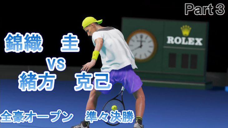 【AO TENNIS 2】錦織 圭vs緒方 克己(ベイビーステップ) グランドスラム制覇 Part 3