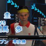 【AO TENNIS 2】錦織 圭vs門馬 歩(ベイビーステップ) グランドスラム制覇 Part 4