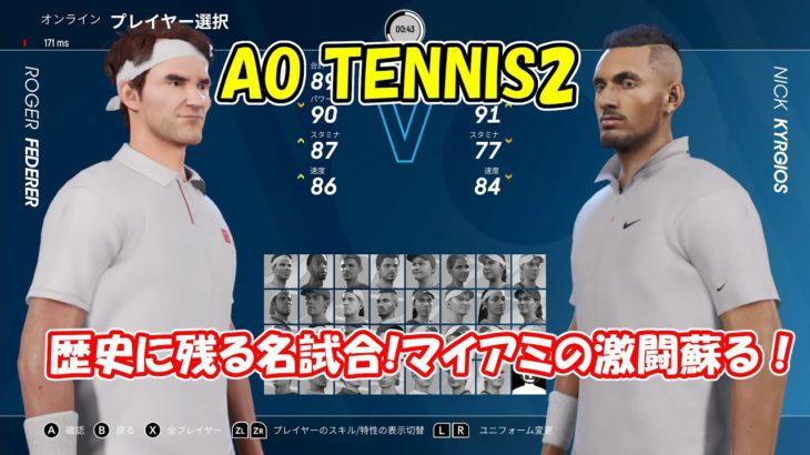 【AOテニス2】激闘再び!!歴史に残る名試合!!フェデラー(federer)VSキリオス(kyrgios)