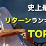 【テニス】BIG4じゃない!?史上最強のリターンランキングTOP5!を紹介する動画【ランキング】tennis return ranking