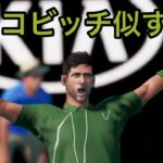 【アマチュア】DLしたジョコビッチ、AO予選4回戦【AO TENNIS 2】