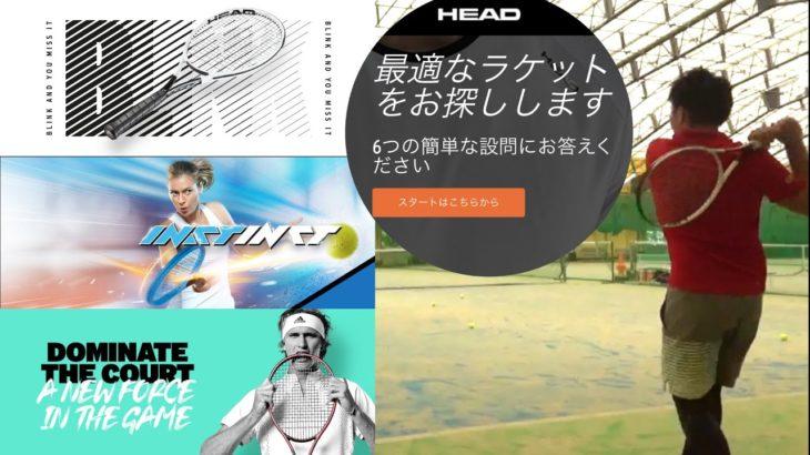 【テニス/検証】HEADのフェイスサイズ100ラケット打ち比べた感想とラケットファインダーのおすすめは一致するのか⁉