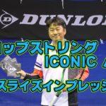 ダンロップストリング「ICONIC ALL」テニスライズインプレッション Tennis Rise テニス動画