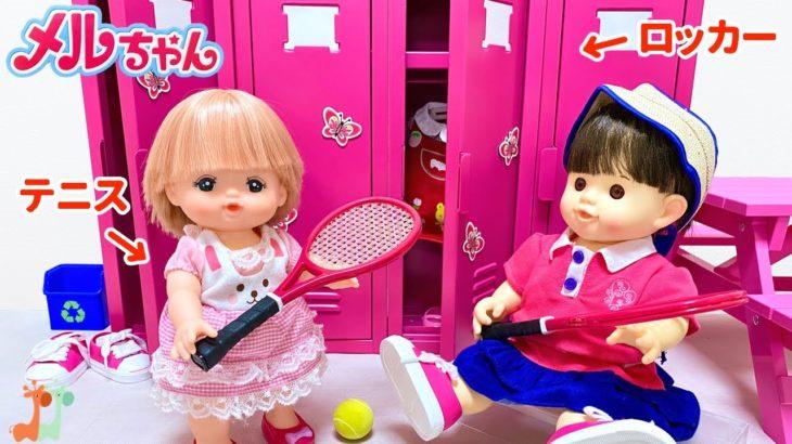 メルちゃん テニス 学校 クラブ活動 ぽぽちゃん / Mell-chan Tennis club Playset with School Locker