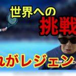 【世界NO.1への挑戦】フェデラーチャレンジ!!