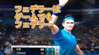 【PS4】フェデラーってゲームでも強いやん…【テニスワールドツアー】