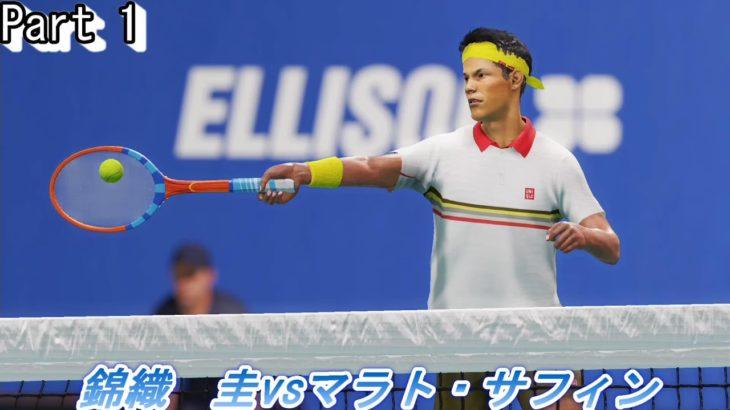 Part 1【グランドスラム制覇】錦織 圭vsマラト・サフィン【AO Tennis2】