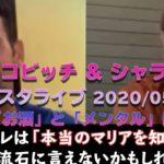 【テニス/和訳】シャラポワ & ジョコビッチ インスタライブ Part2|お酒とメンタルの話|シャラポワの幼少期の話| 2020/05/06 Instagram Live  Nole & Masha