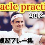 Roger Federer MIRACLE Practices 2012-2020/フェデラー神業練習プレー