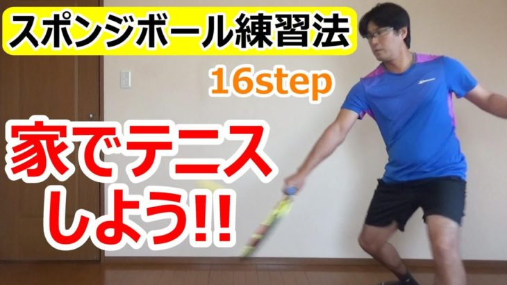 【家でテニスしよう!!】スポンジボールを使って家で練習!!サーブやボレー、ストローク練習も出来ます!!STAY HOME TENNIS