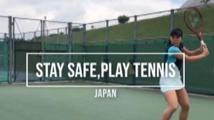 【STAY SAFE  ,PLAY TENNIS〜持続可能で安心安全なテニス界を実現する〜】