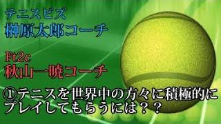 <テニスメディア 評論>『ねくすとTチャンネル』「【テニス】あの榊原コーチ&秋山コーチとZOOM対談」