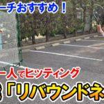 【テニス/Tennis】自宅でヒッティングできる!万能ネットが話題に!