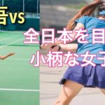 <テニスゲーム 評論>『非力テニス 翔吾Tennis Channel』「VS無戦績から全日本を目指す女子選手」