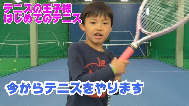 テニスの王子様 はじめてのテニス Tennis Practice Diary 7 years/ 7歳のテニス練習成長日記