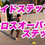 キッズ、ジュニアテニストレーニング⑤[親子・兄弟でやってみよう!] Tennis play&stay coordination and physical training drill