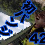 【VLOG】テニスしてる人も高さ42mから落ちれるか!人生初バンジー!!