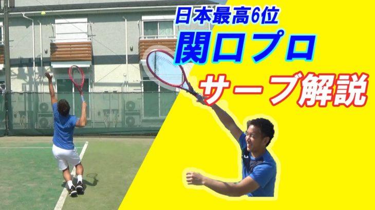 【テニス/サーブの極意】打ち方、回転のかけ方、トス、強風の時の対処法etc 日本最高6位関口周一プロにサーブを徹底解説頂きました