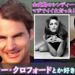 【テニス/和訳】ロジャー・フェデラー  インタビュー |好みの女のタイプ、尊敬する人物、子供達についてetc | 2015/16  高画質