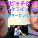 【テニス/和訳】ジョコビッチ & マレー インスタライブ 《番外編》|キリオスのサーブについてetc 2020/04/20