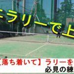<テニスメディア 注意喚起>『tennis-peakチャンネル』「【初中級レベル以上なら必須】ミニラリー練習方法 ~もっと落ち着いてラリーをしたい方、必見の練習方法~」