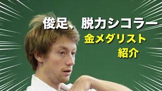 【テニス】脱力俊足シコラーテニスで、オリンピックを制した男、メチージュを紹介する動画【シングルス】tennis singles