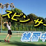 #7【テニスtennis】1年間でスピンサーブ(キックサーブ)を打てるようになるか(853~1016回)