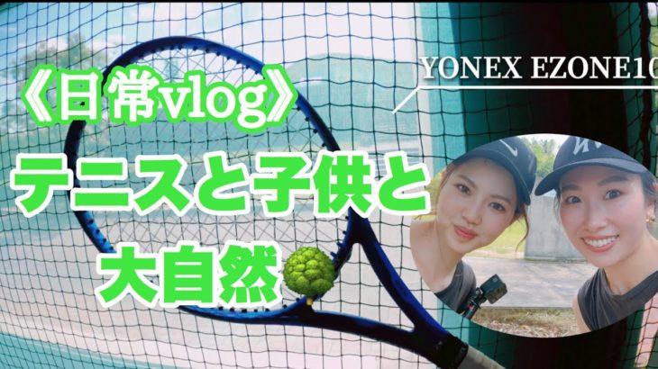 【tennis】テニスと子供と大自然🌳GoPro8/撮影/親子/VLOG