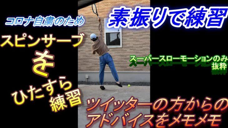 【テニスtennis】素振りでスピンサーブ練習(Spin serve) スーパースローモーションのみ