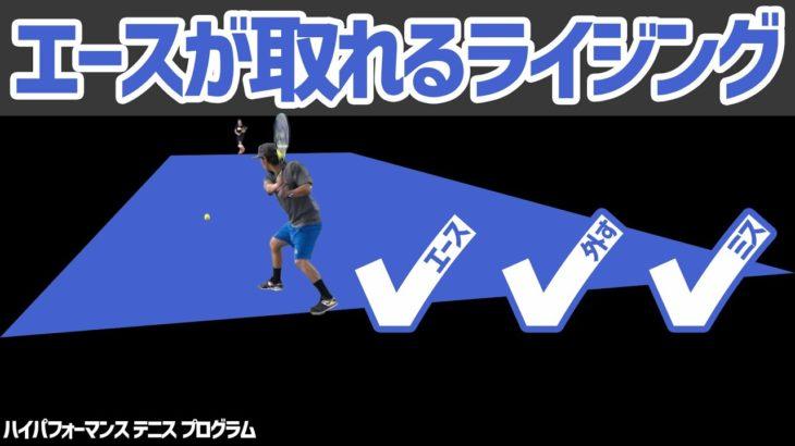 【テニス】ライジングの効果!これが出来るとまずエースをとれる!相手のタイミングをずらす等!