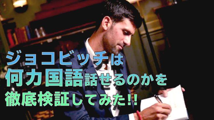 【日本語解説】ジョコビッチは何カ国語話すことが出来るのか?|セルビア語/英語の他にスペイン語、フランス語、ドイツ語は?|他言語を取得するコツ