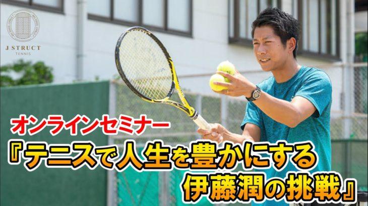 【テニスのじかん】テニスで人生を豊かにする伊藤潤の挑戦① 幼少期〜大学日本一まで