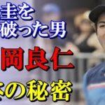 武井壮&西岡良仁☆錦織圭に勝った男の強さの秘密に迫る!
