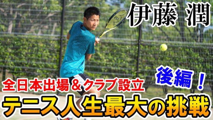 【テニスのじかん】再び全日本の舞台へ!伊藤潤テニス人生最大の挑戦
