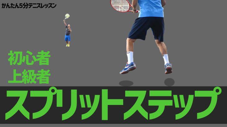 【テニス】スプリットステップ!初心者の勘違いと上級者が自然とできていること!重心はいつも真ん中ではない。わからないときは真ん中!
