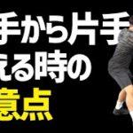 【テニス】ダブルバックハンドのプレーヤーがシングルバックハンドに変更する時に気をつけること