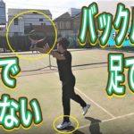 【テニスボレー】勝率を上げる!ミス率高いバックハイを克服する、足とスイングの合わせ方