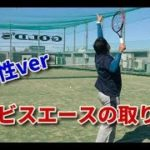 【テニスレッスン動画】サービスエースの取り方!サービスキープのタクティクス!!
