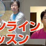 <テニスメディア 注意喚起>『宮澤盛男』「【お家でテニス】オンラインレッスン」