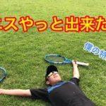 テニスやっと出来たーー!!