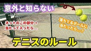 【見ないと損する!?】意外と知らない!?テニスのルール!