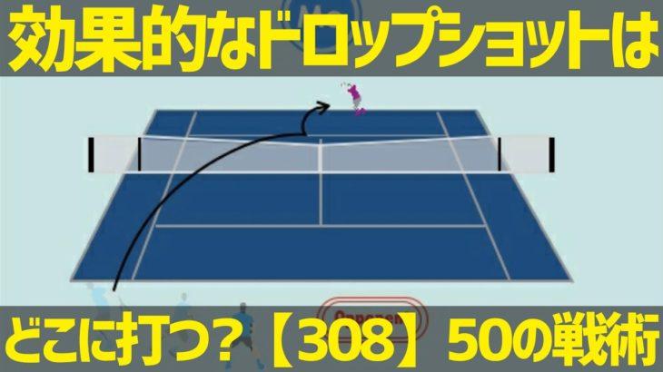 【テニス】ドロップショットこっちに打ては効果倍増!でもやりすぎ注意!コーチに怒られた経験ありますか?