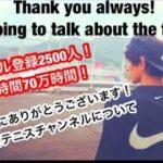 いつもありがとう 今後の翔吾テニスチャンネルについて