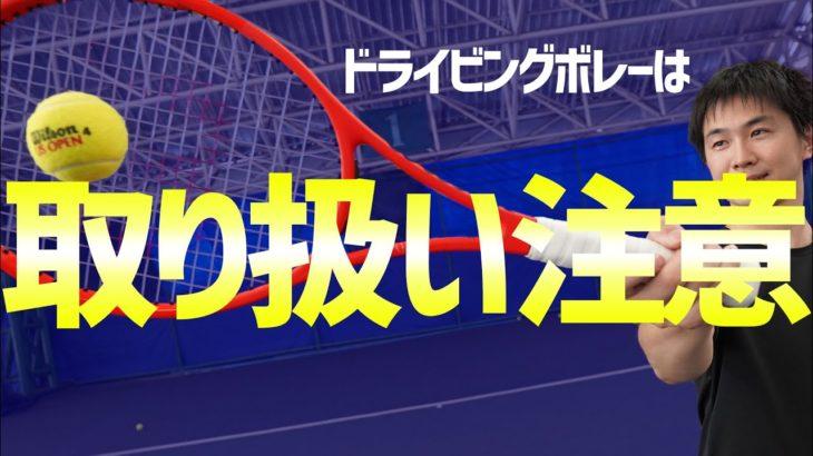 【テニス】ドライビングボレーは超攻撃的であるが故に取り扱い注意!高い打点はアウトサイドイン!低い打点はウインドミルを選択せよ!